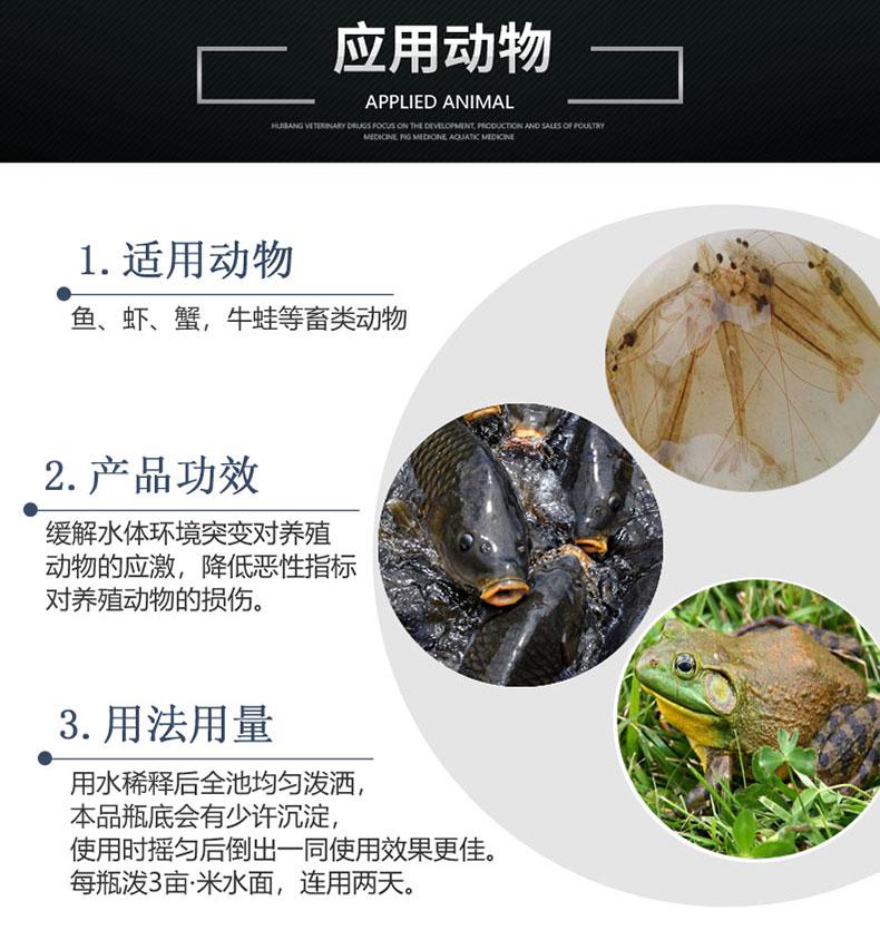 动物-详情页-解毒促长灵.jpg