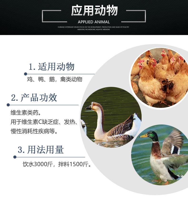 产品详情页-适用动物-25%维生素C可溶性粉.jpg