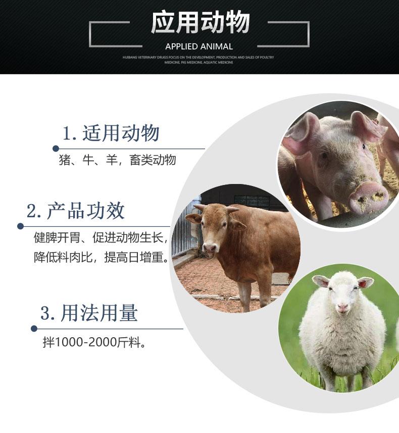 详情页-动物图-易达肥.jpg