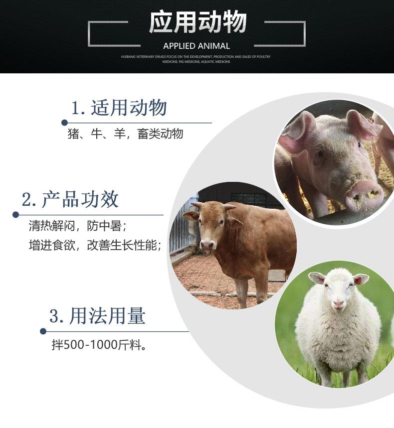 详情页-动物图-解暑抗热灵.jpg