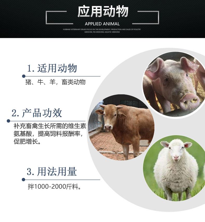 详情页-动物图-肥美乐.jpg