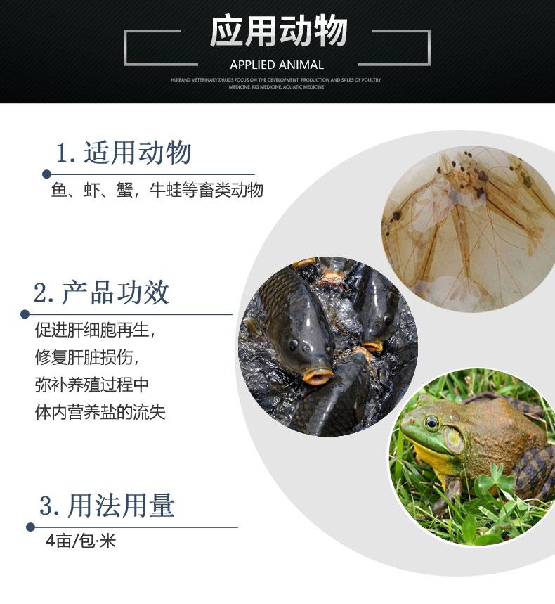 新官网-详情页-水产适用动物-氨基维他.jpg