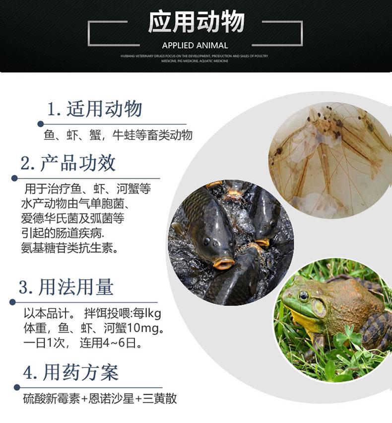 动物-详情页-50%硫酸新霉素粉水产.jpg