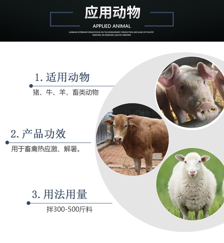 热不怕-详情页-猪用适用动物.jpg