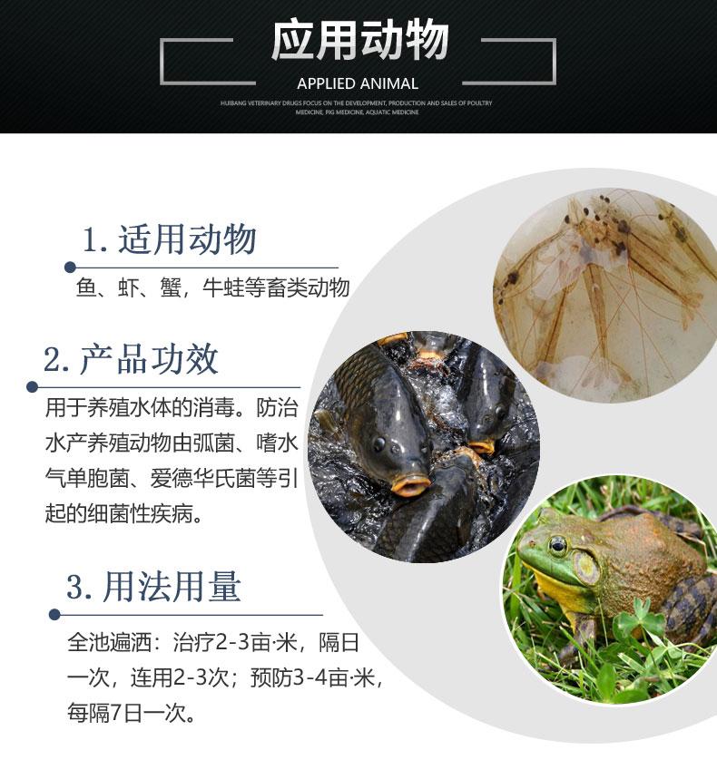 聚维酮碘-水产-500g-详情页-水产适用动物.jpg